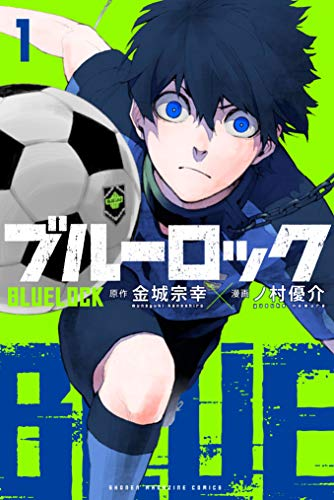 世界で一番フットボールの熱い場所へ──漫画「ブルーロック」が面白すぎて冬眠したい