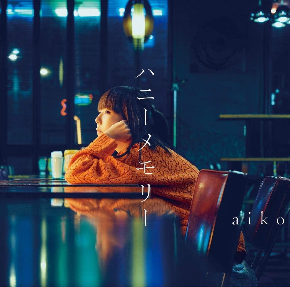 aikoのハニーメモリーがぜんっぜん甘い思い出じゃない件
