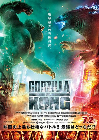満を持して公開された大怪獣プロレス映画「ゴジラvsコング」を今すぐ見ろ!